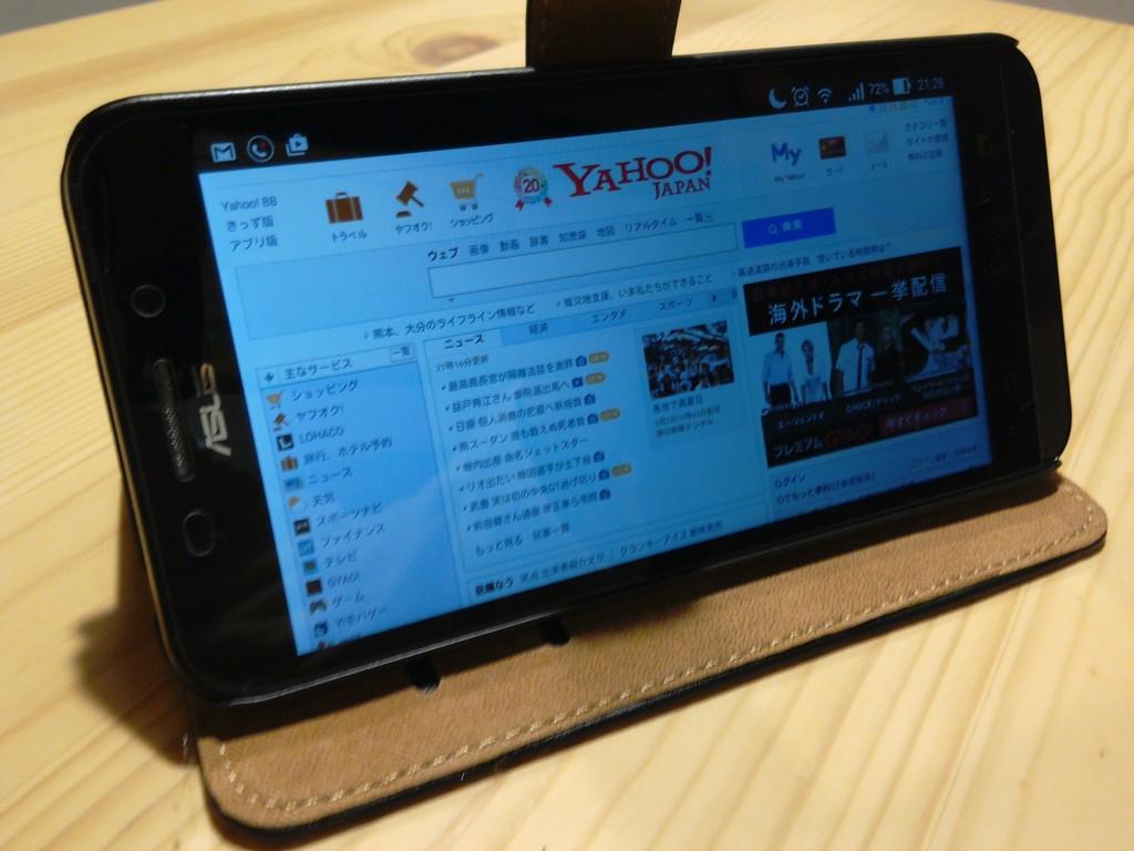 Zenfone Maxケースのスタンドを使ってYahoo!を見る。