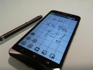 Android 手書きメモ帳のアプリはどれがいい?