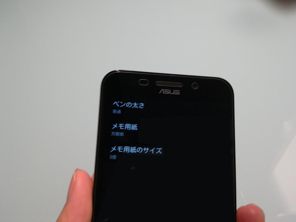 memoco設定メニュー