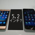 5.2インチスマホの画面サイズって5インチと5.5インチと比較してどうなの?