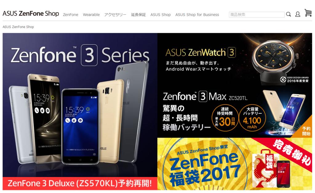 ASUS ZenFone Shop