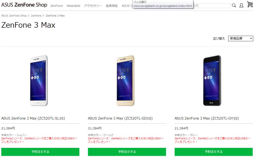ASUS Zenfone Shop ショッピングカート