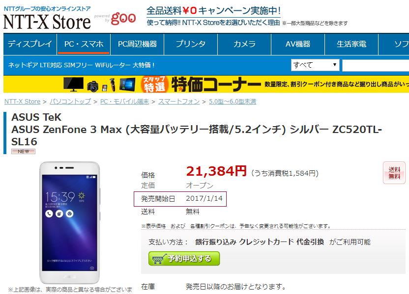 NTT-X StoreのZenfone 3 Max発売予定。
