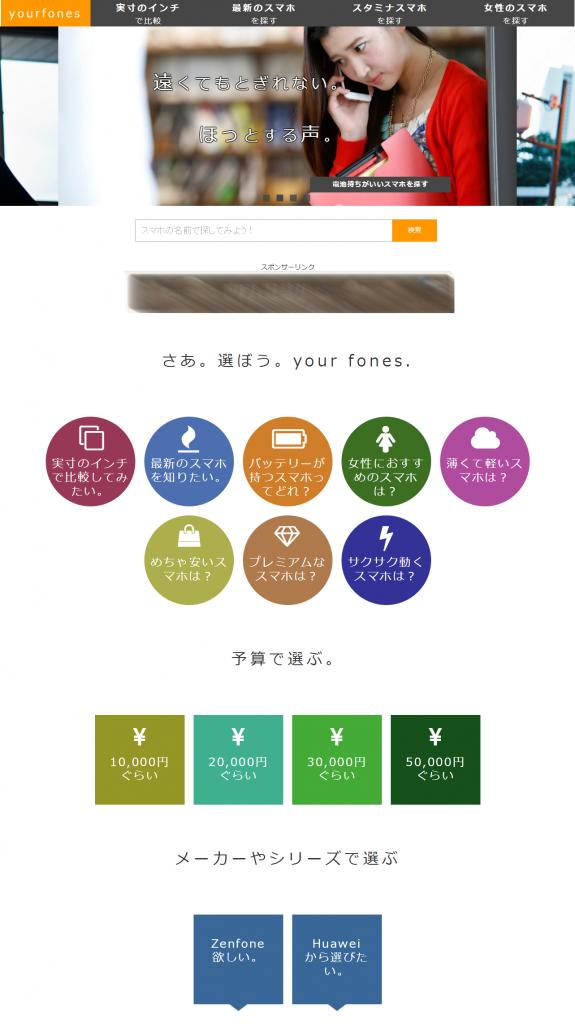 yourfones.net というサイト