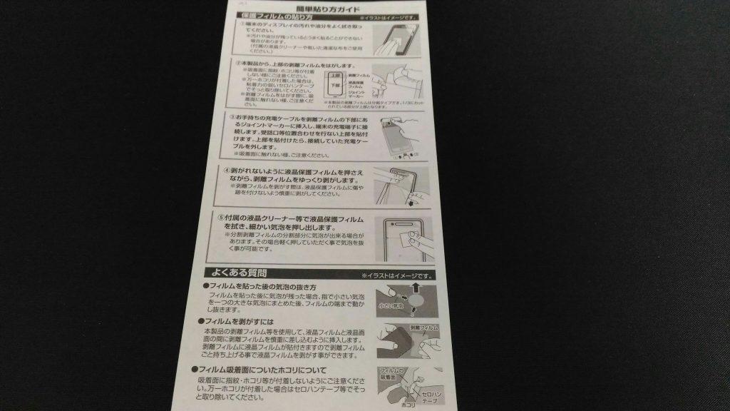 HUAWEI nova lite ラスタバナナ 液晶保護シート 説明書 表