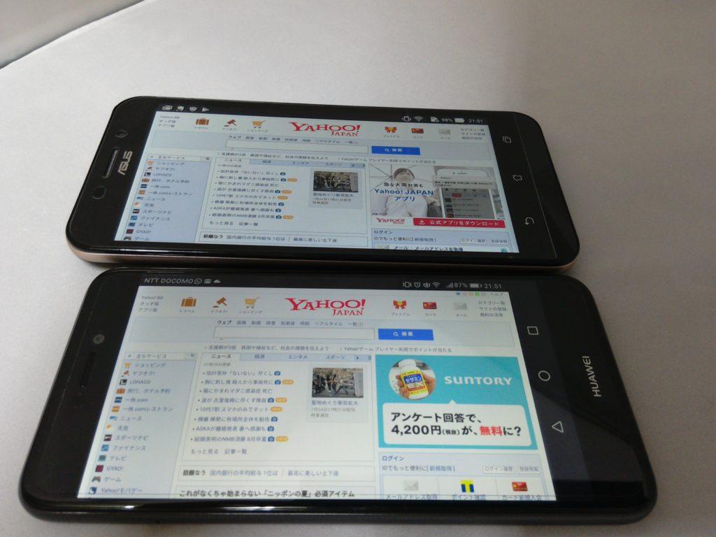 Yahoo!横画面。Zenfone Max(上)とnova lite(下)