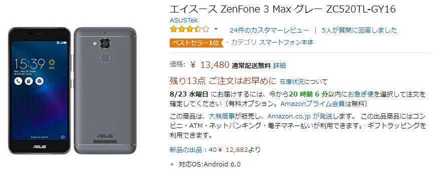 Zenfone 3 Max 5.2インチがベストセラー??