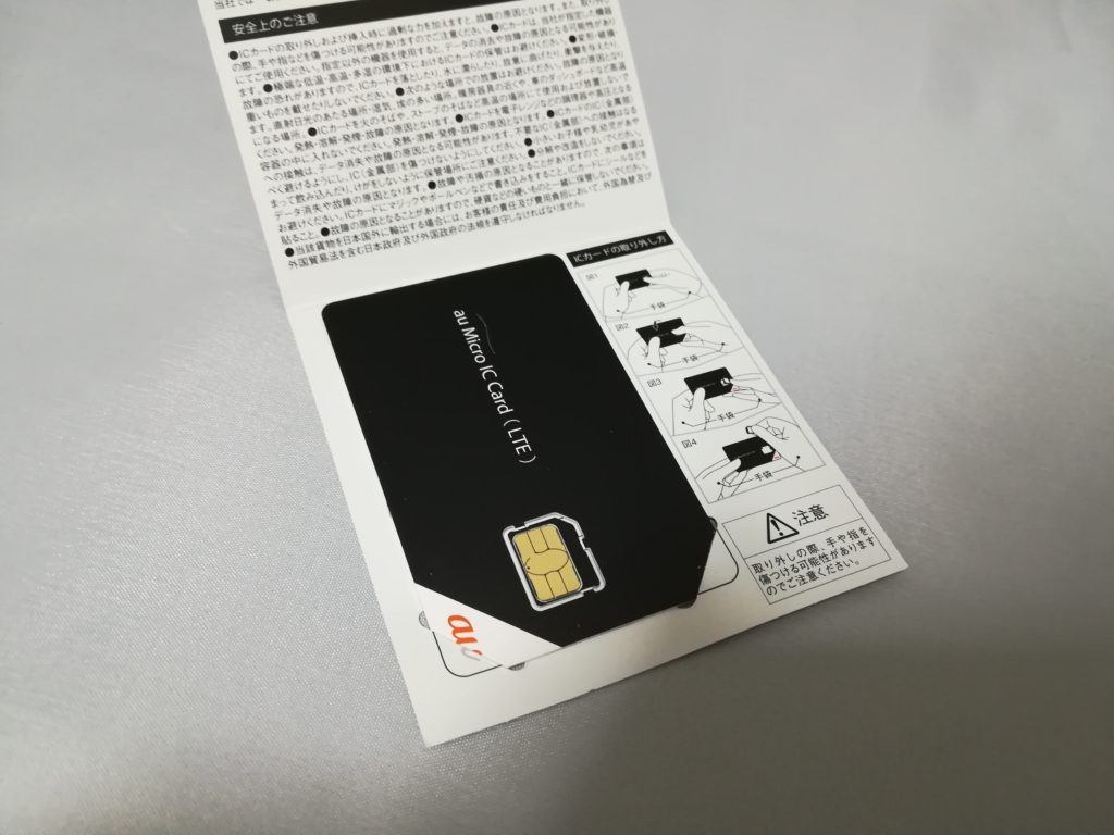 auのSIMカード