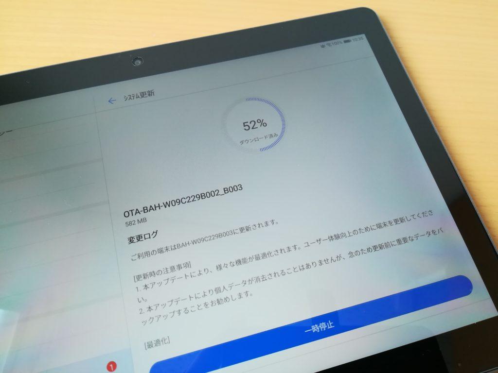 HUAWEI MediaPad M3 Lite 10 ソフトウェアアップデートしてみた