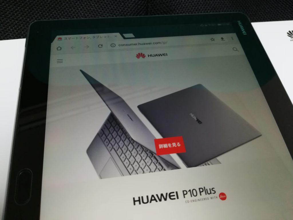 HUAWEI MediaPad M3 Lite 10 縦でHUAWEI公式ページを見てみた。