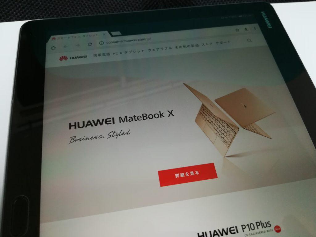HUAWEI MediaPad M3 Lite 10 を縦でもパソコン画面にしてみた。