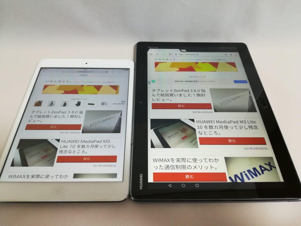初代iPad mini(左)とMediaPad M3 Lite 10で「いろんなこと。」を見てみる。