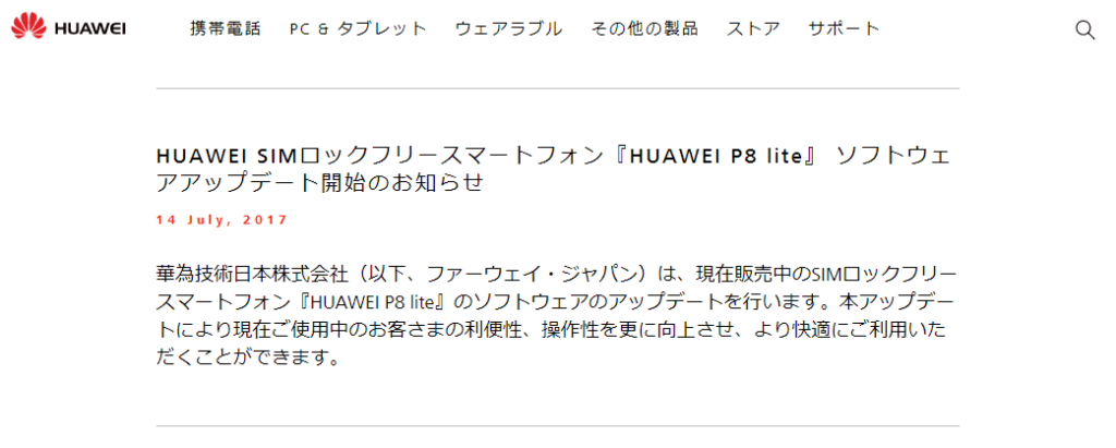 HUAWEI P8 lite セキュリティーアップデート