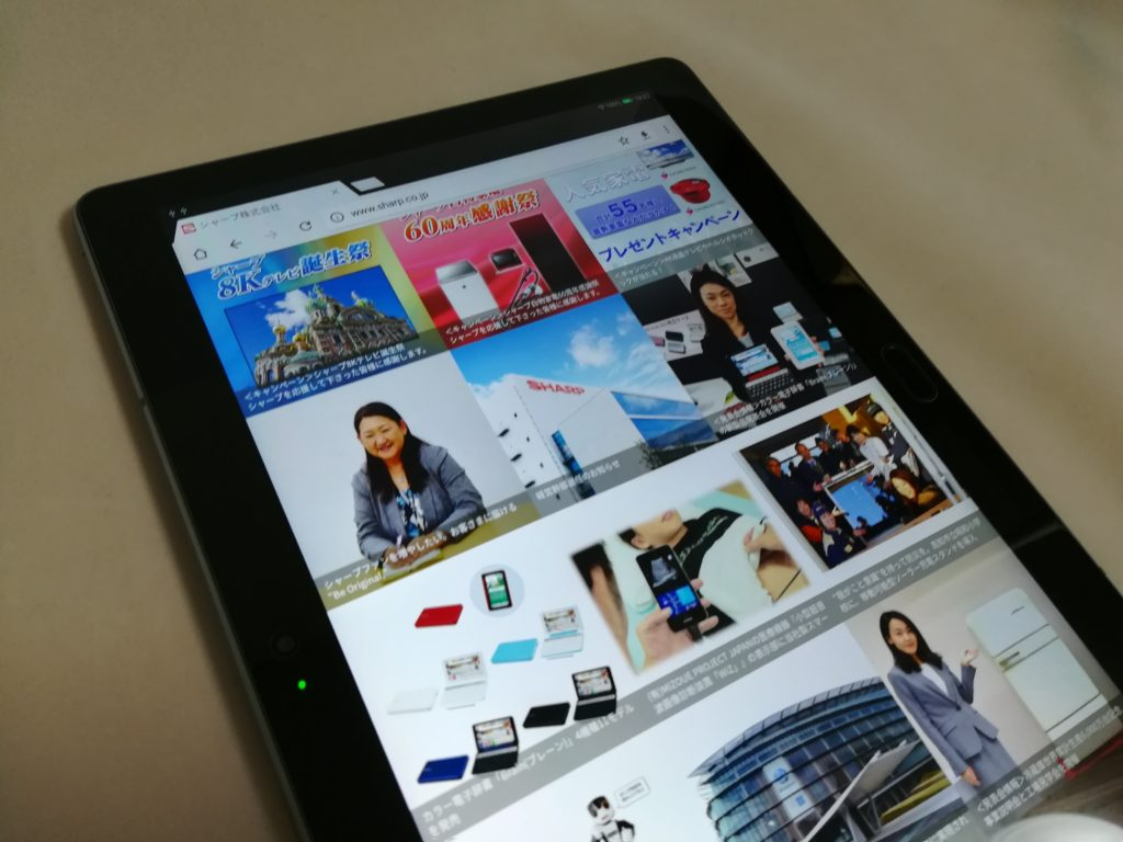 今回の設定で縦画面でSHARP公式サイトを見てみる