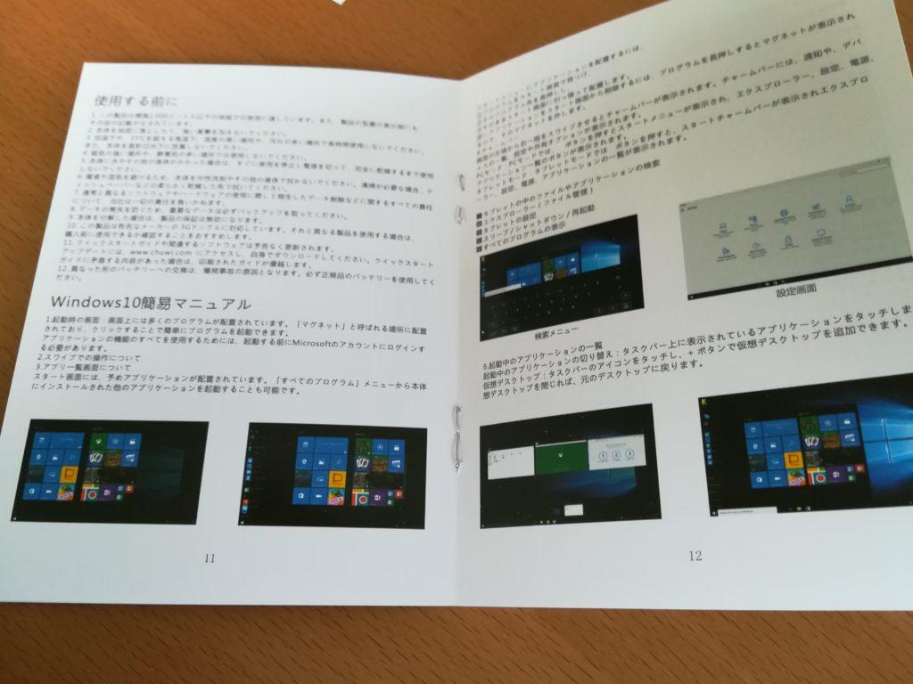 日本語で書かれたマニュアル