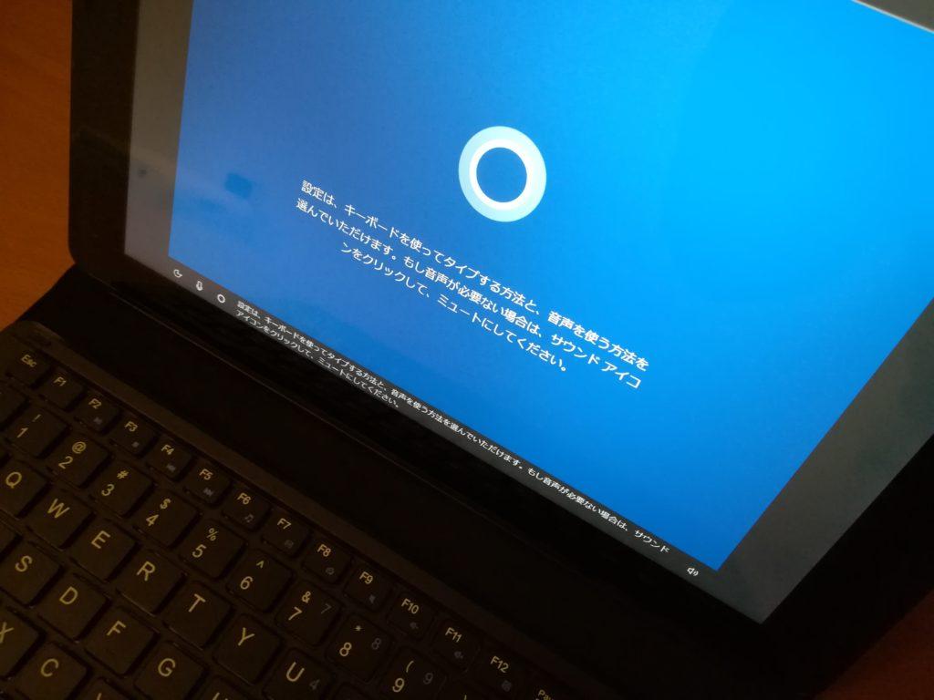 Cortanaがアシスト