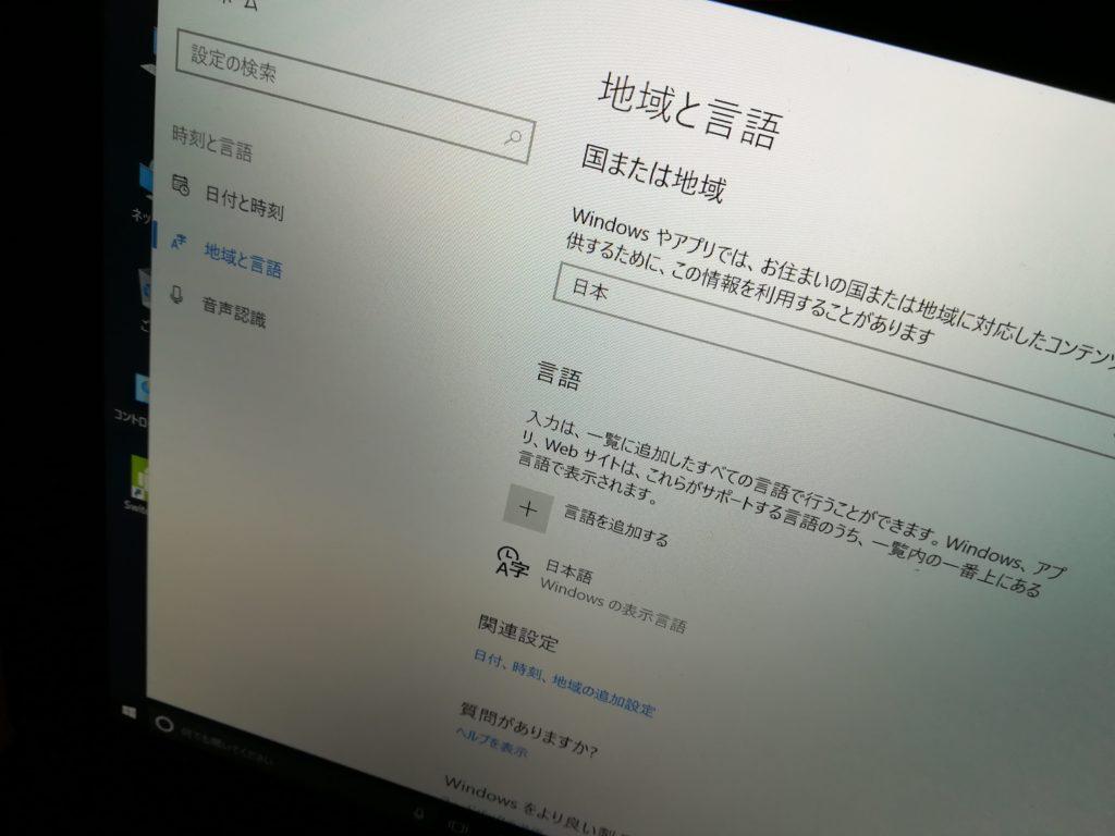 言語として日本語を追加