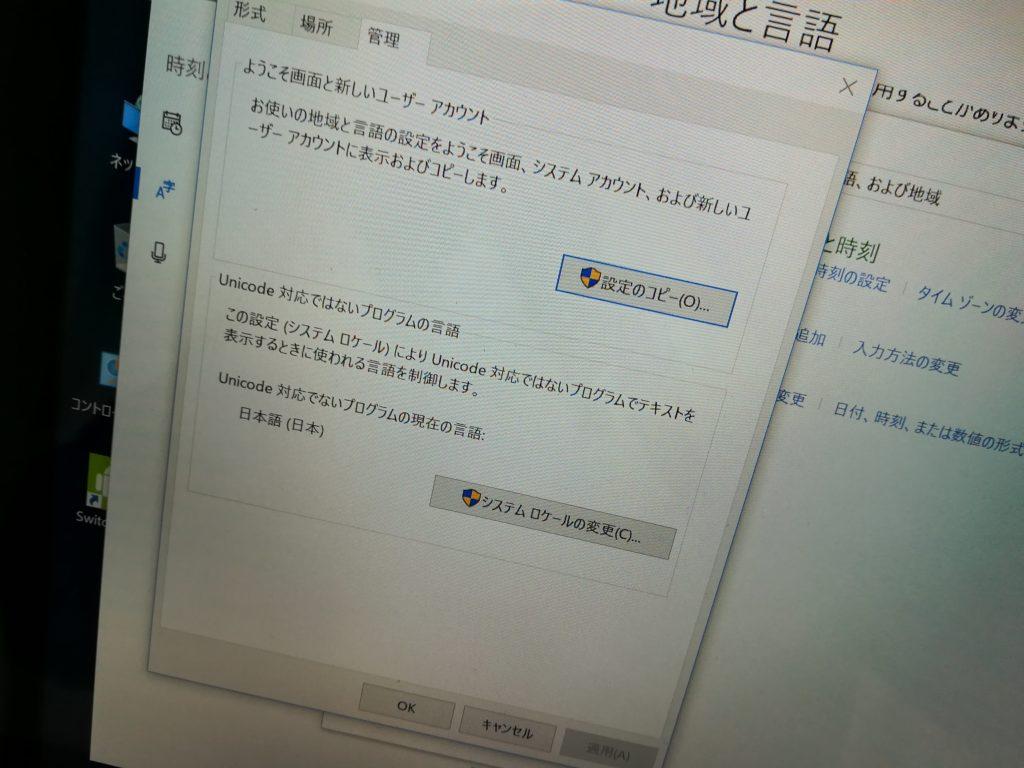 Unicode対応ではないプログラムの言語