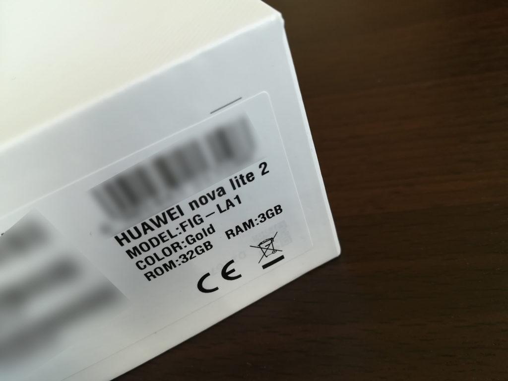 HUAWEI nova lite 2 の箱の横