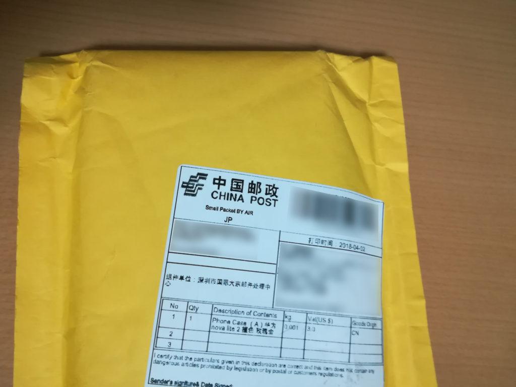 中国から黄色い封筒