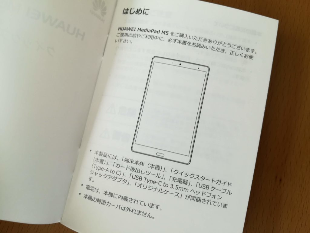 MediaPad M5 クイックスタートガイド1ページ目