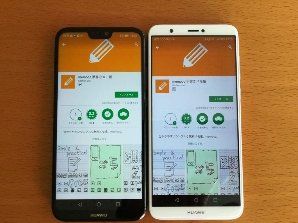 Google Playアプリを比較