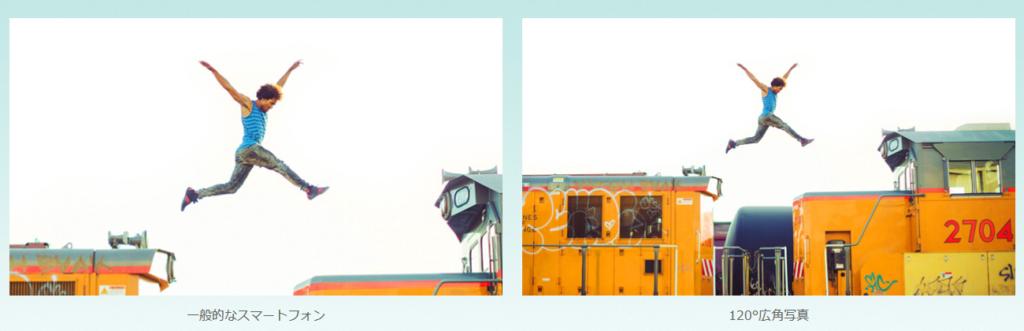 Zenfone 4 Maxのデュアルカメラは広角カメラ(出典:ASUS公式サイト)