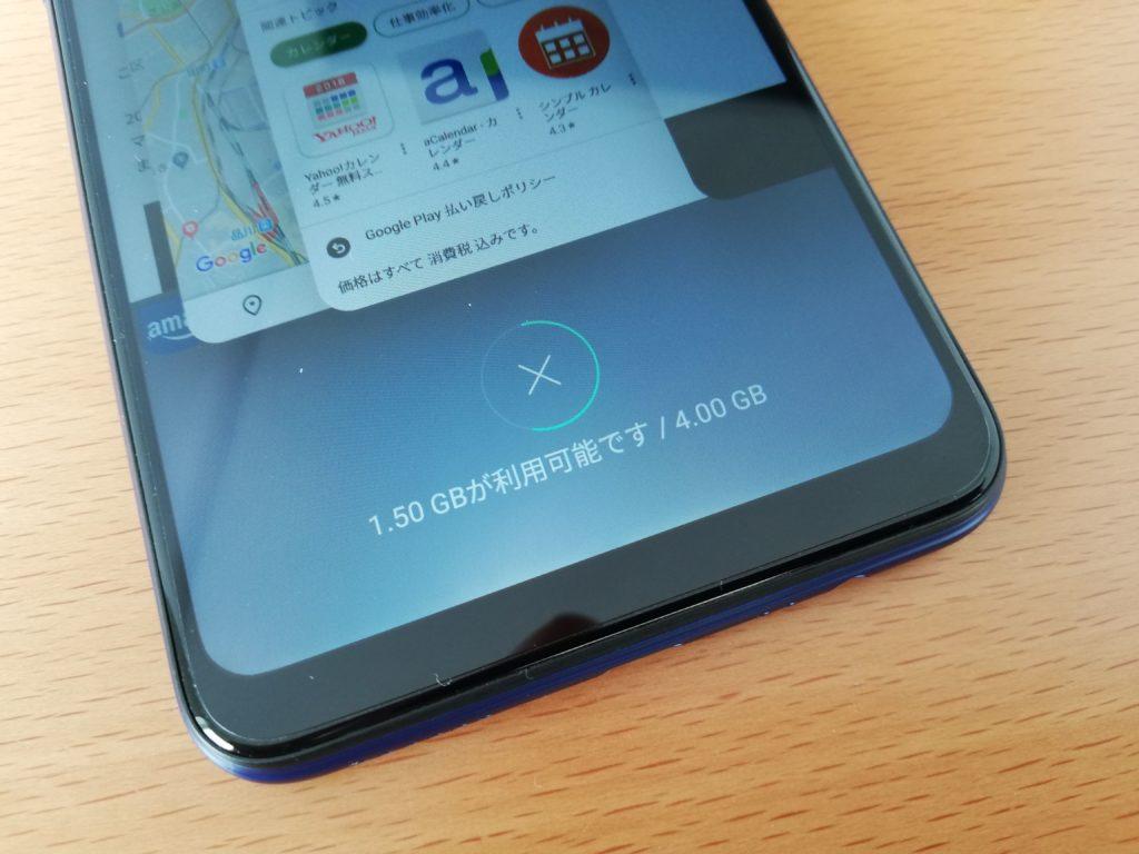 アプリをいろいろ開いて残り1.5G