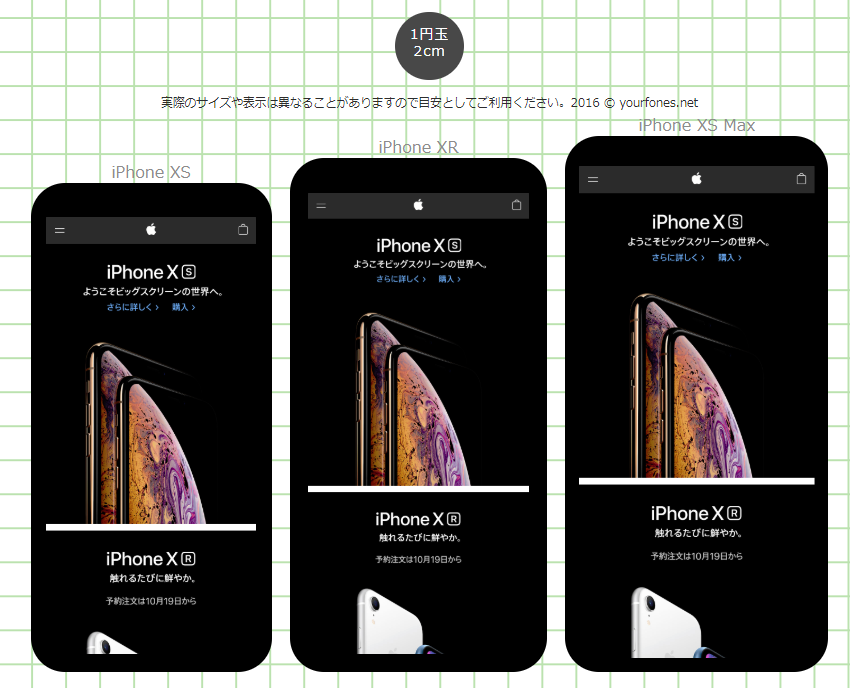iPhone XS、XR、XS Maxを電源をつけたイメージで比較