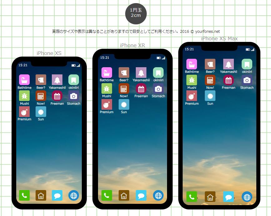 iPhone XSとXS MaxとXRの画面を比較!どれがいいのかな? | いろんなこと。