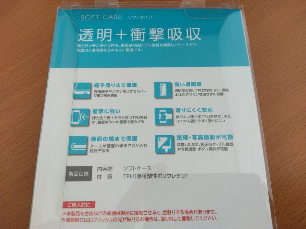 エレコムP20 lite用透明ソフトケース外箱の裏