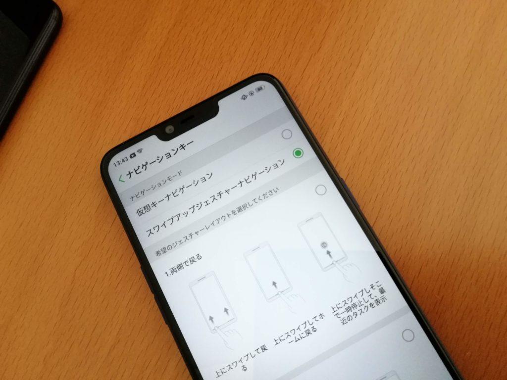 R15 Neoはスワイプアップジェスチャーナビゲーション