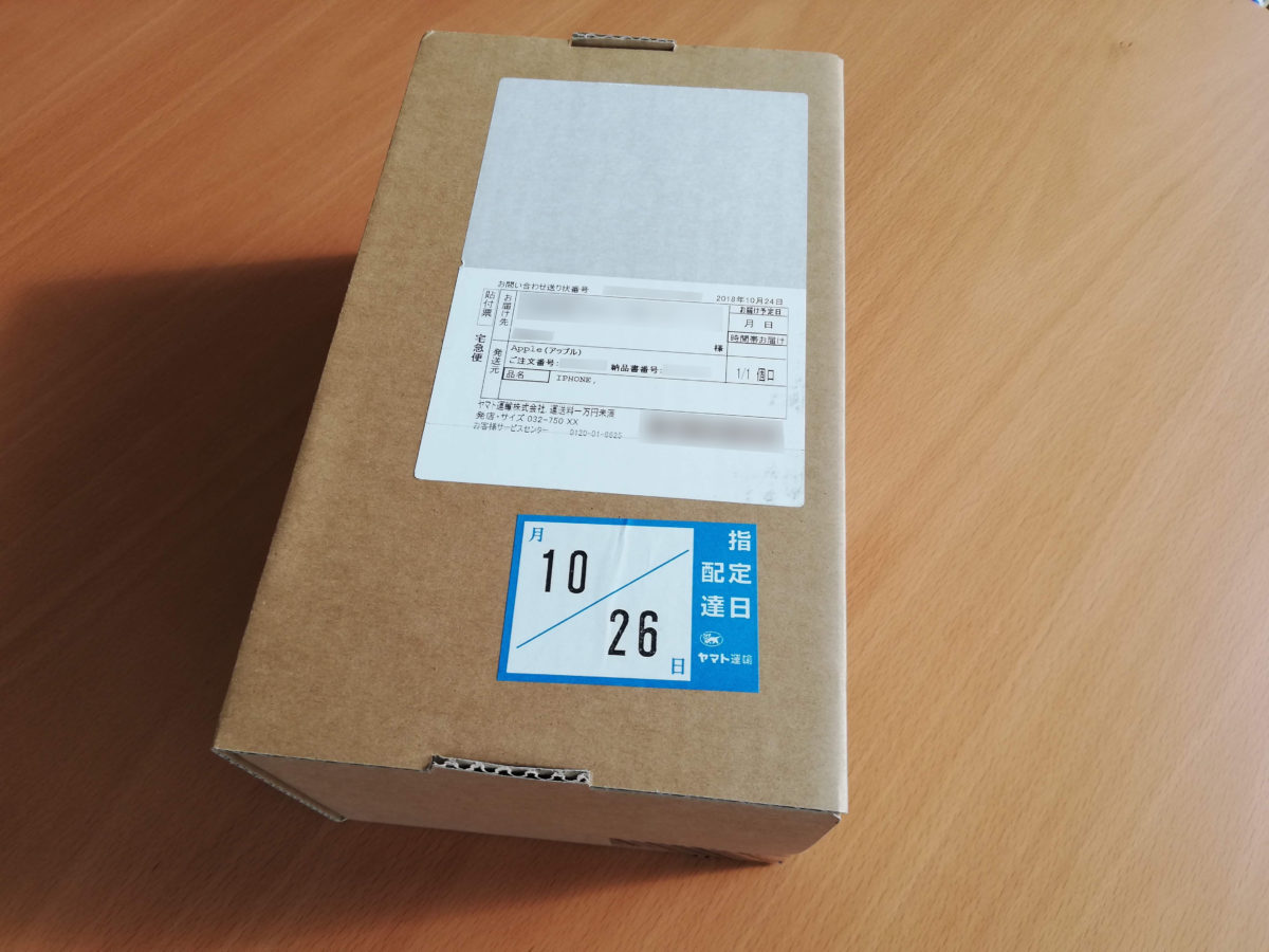 10月26日に送られたiPhone XR