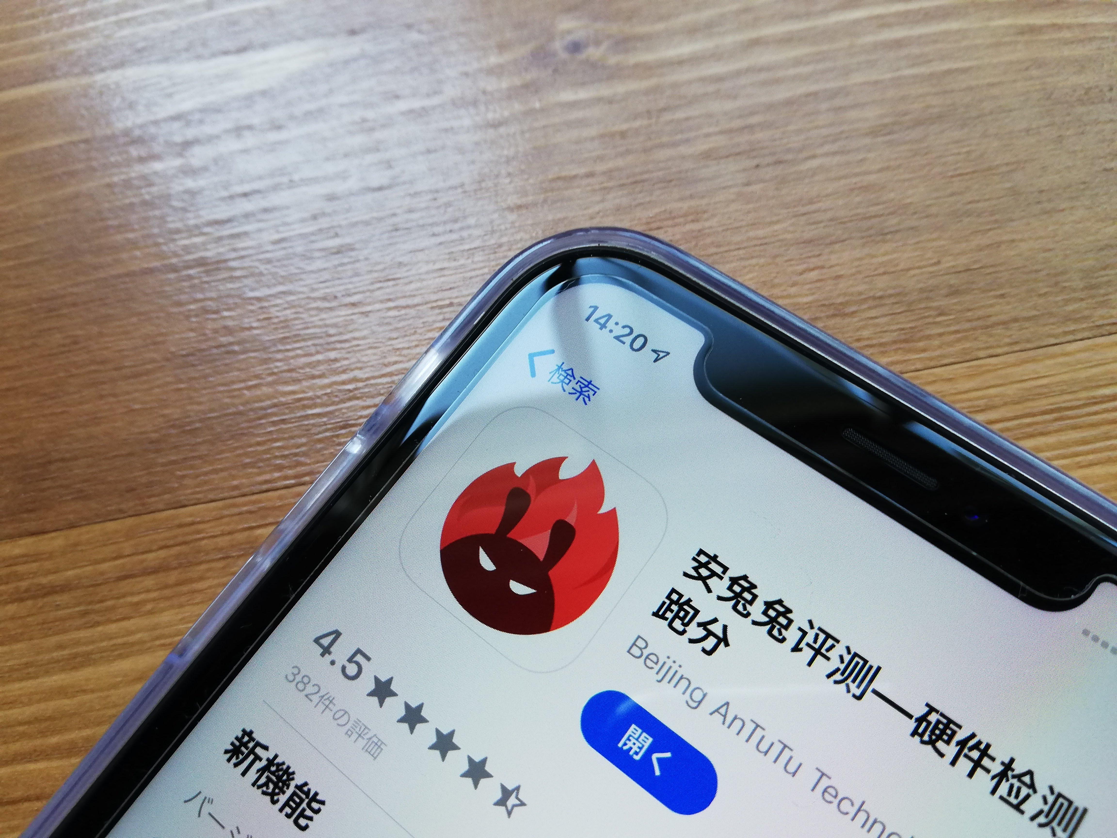 iPhone XRのAntutu再び!