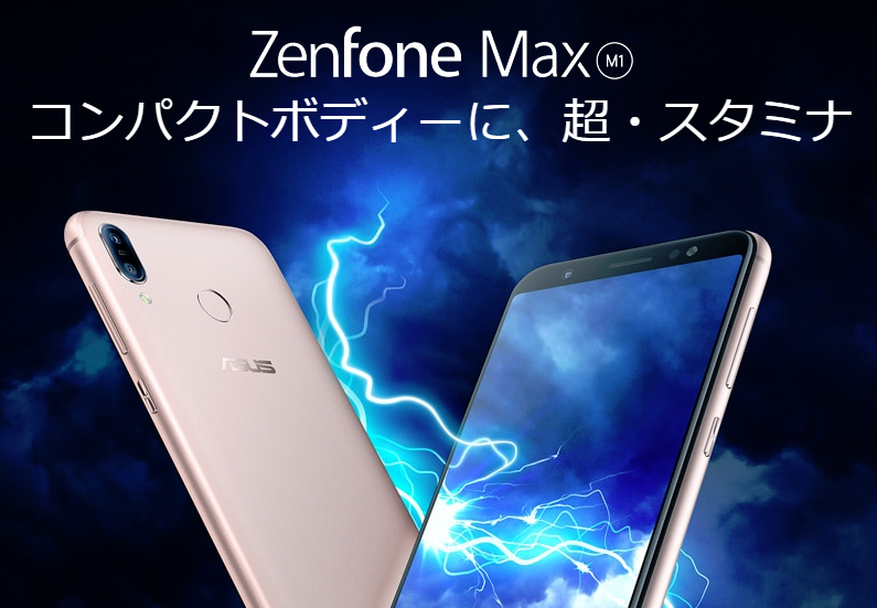 Zenfone Max M1おすすめ!