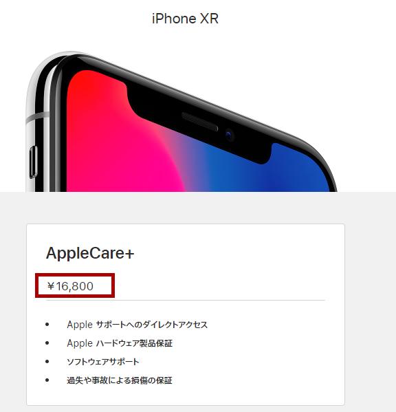 AppleCare+はいくらかかる?