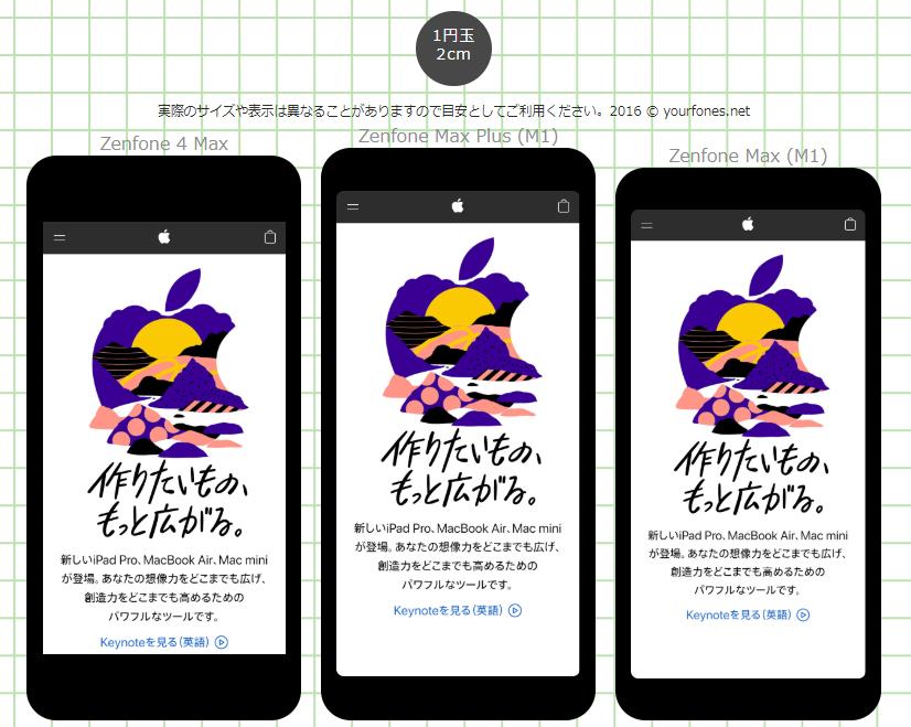 Zenfone Maxの表示イメージ