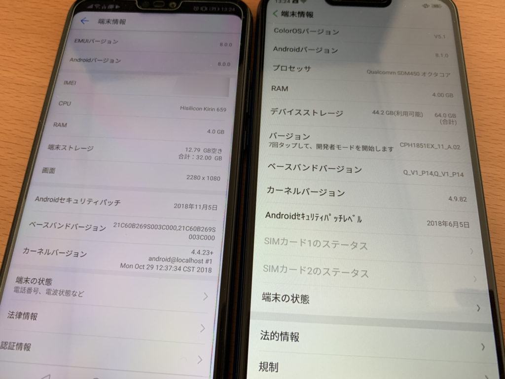 Androidパッチ