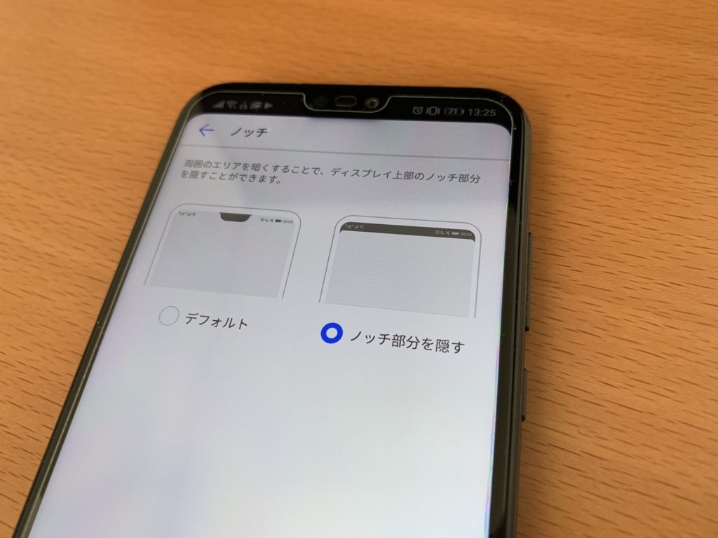 HUAWEIはノッチを隠せる