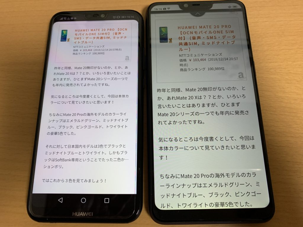 HUAWEIとOPPOを比較