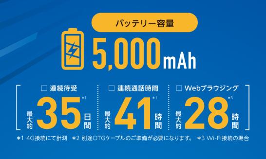 バッテリー5,000mAh(出典:ASUS公式サイトより)