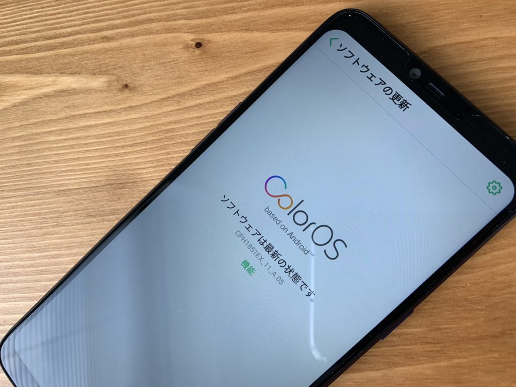colorOS更新完了