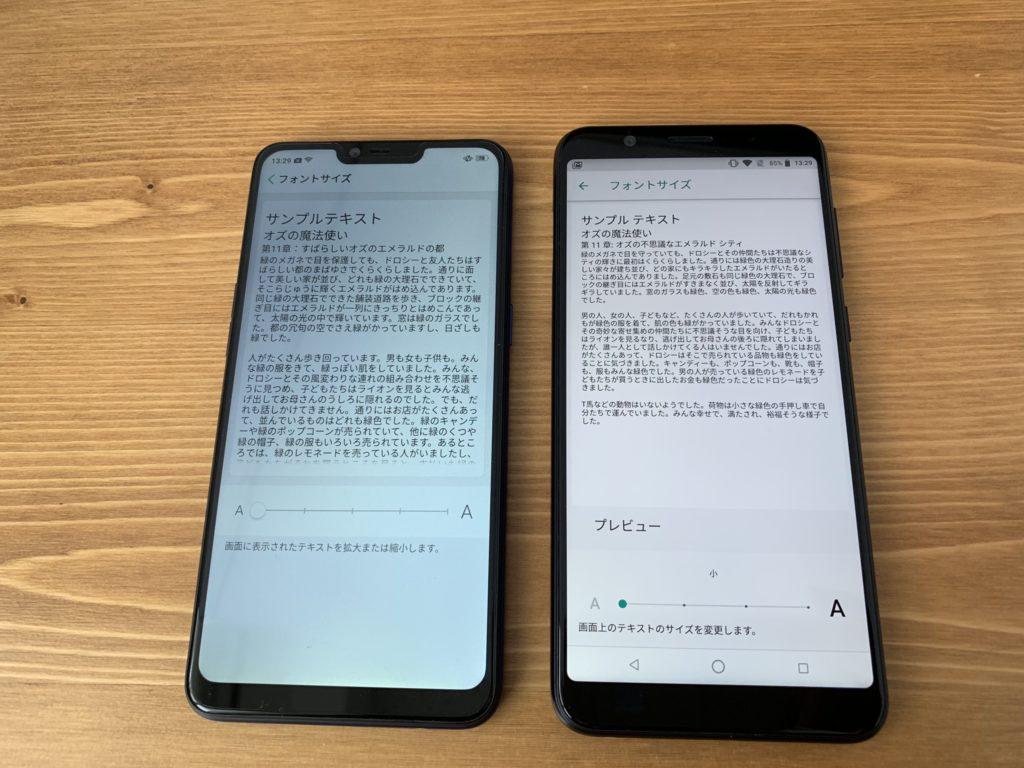 フォントサイズの設定の比較。左がOPPO R15 Neo、右がZenfone Max Pro M1
