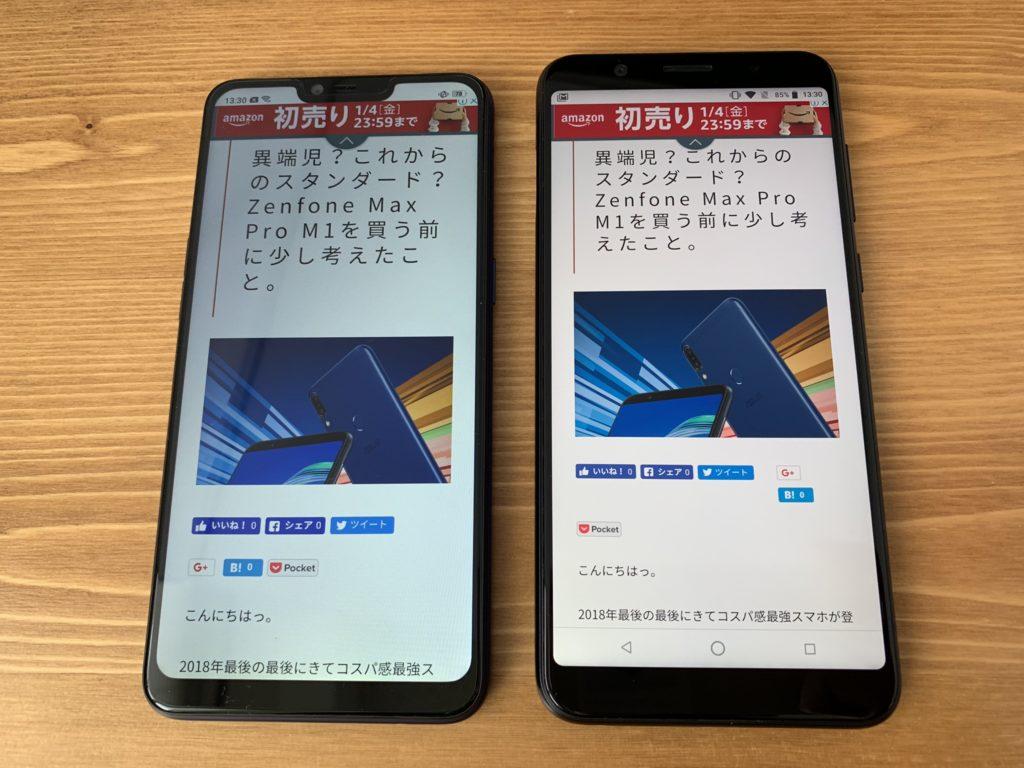 左がOPPO R15 Neoで右がZenfone Max Pro M1