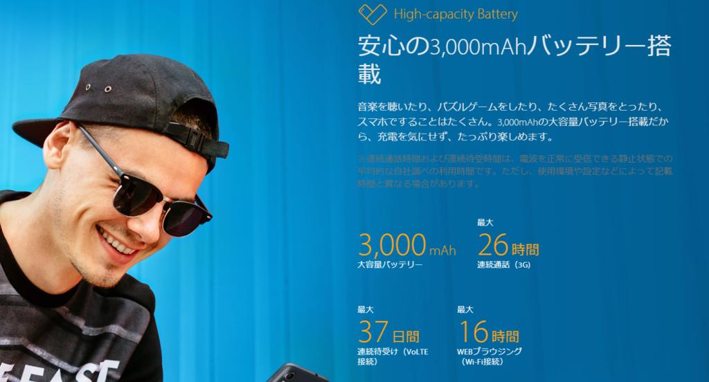 Zenfone Live(L1)のバッテリーについて