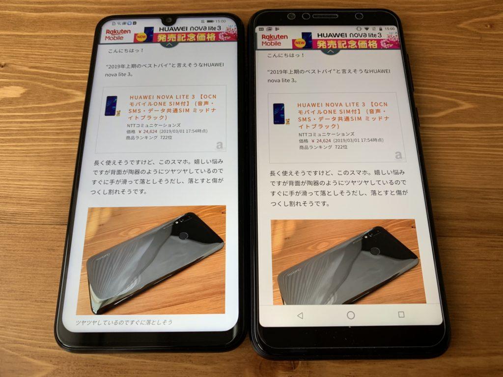 左がnova lite 3で右がZenfone Max Pro M1