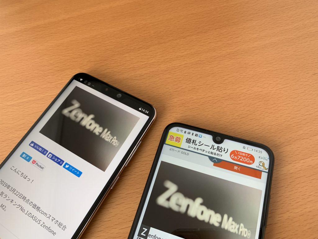 左がZenfone Max Pro M2で右がnova lite 3