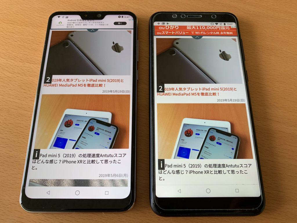 Zenfone Max Pro M2(左)とPro M1(右)のブラウザでの表示を比較