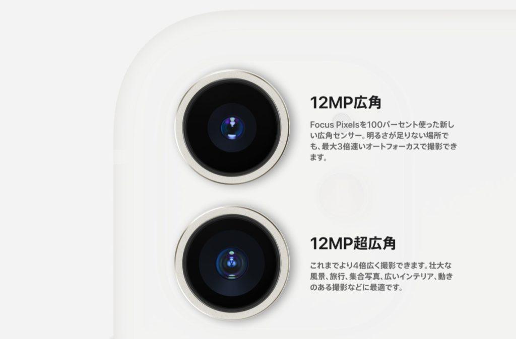 デュアルカメラの画素数が同じであることに注目(出典:Apple公式サイトより)
