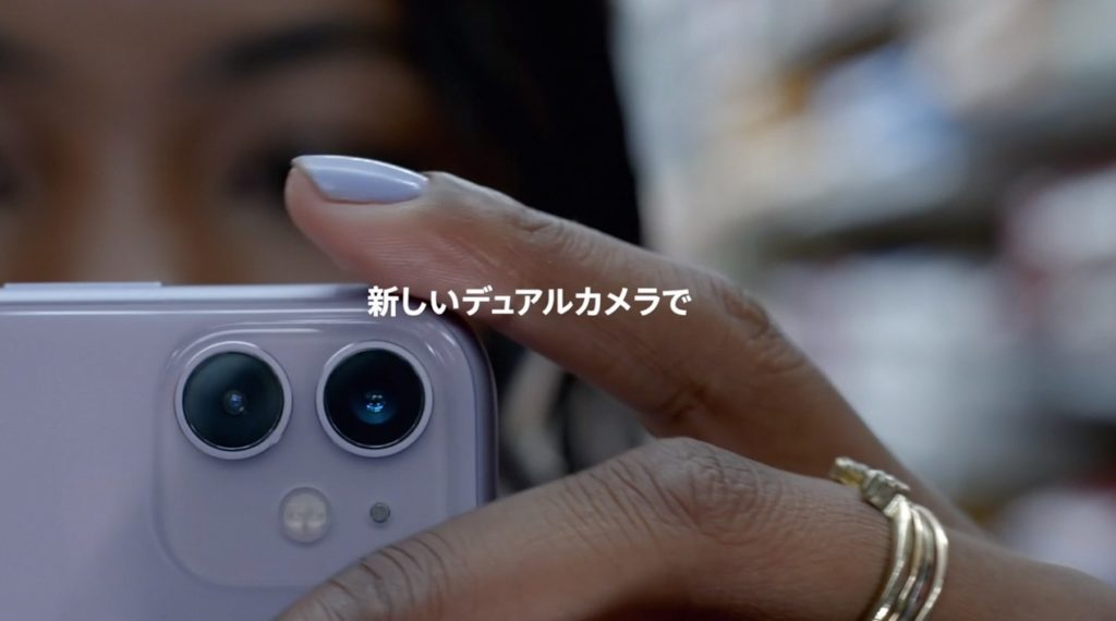 iPhone 11はデュアルカメラ(出典:Apple公式サイトより)